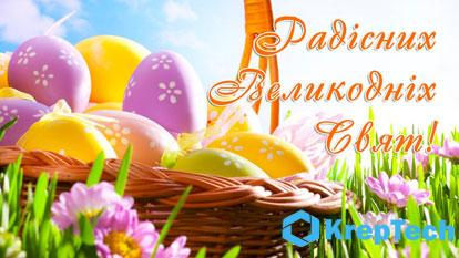 Сердечно поздравляем Вас со светлым и радостным Днем Христова Воскресенья!
