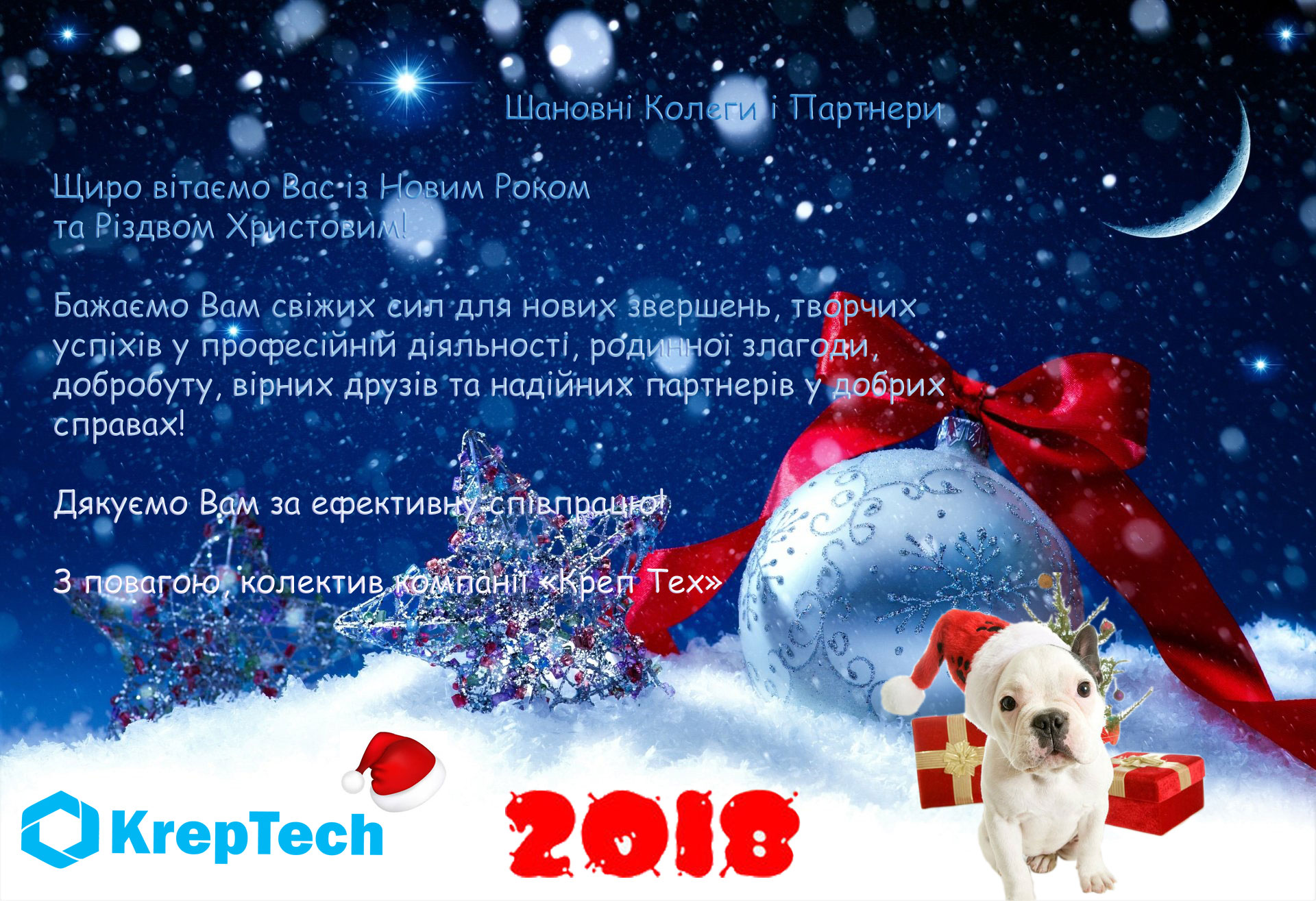 happy new year kreptech